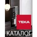 Каталог TEKA 2021